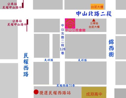 中山公民會館交通位置圖